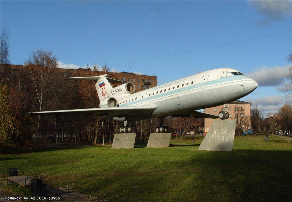 Як-42 - среднемагистральный
